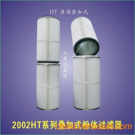 供应对接式除尘滤筒 防静电滤筒