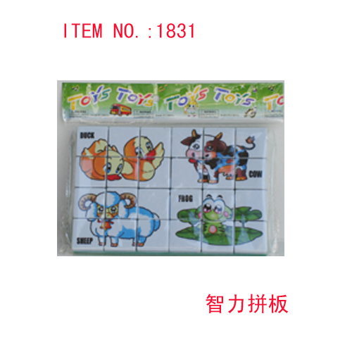供应智力拼板1831