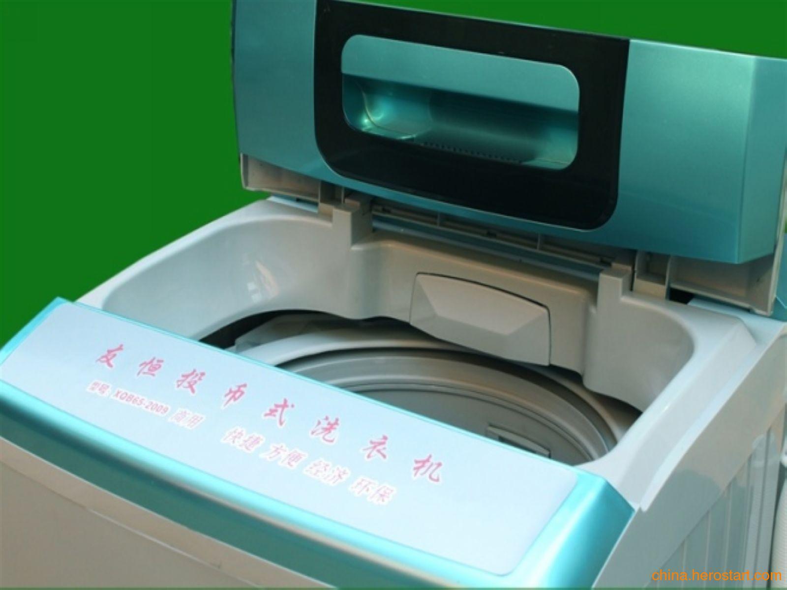 供应容声投币洗衣机XQB50-2009全国联保-容声投币洗衣机