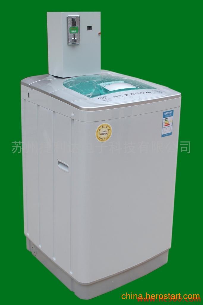 供应海丫投币全自动智能洗衣机。全国联保!全国最低价!