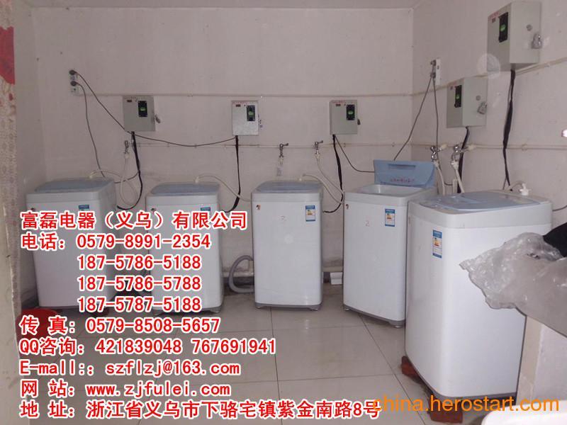 供应投币洗衣机销售,义乌富磊科技