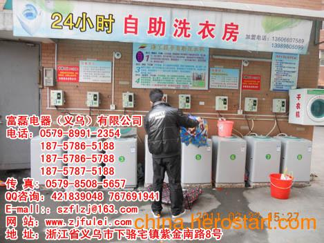 供应海信投币洗衣机,全自动功能,义乌富磊洗衣机销售