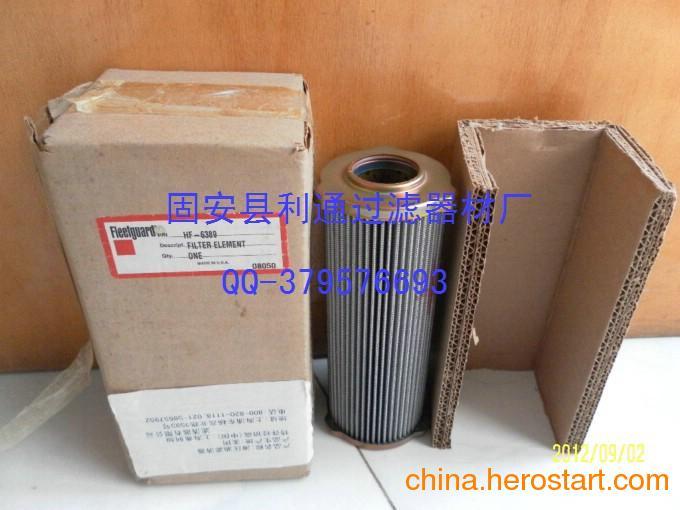 供应优质弗列加液压油滤清器HF6389
