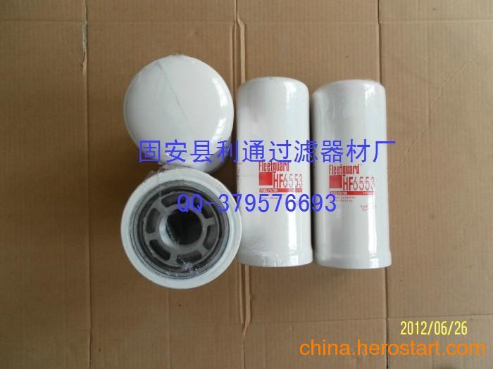 供应弗列加液压滤清器HF6553