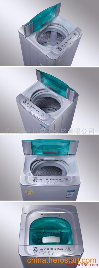 供应海丫投币全自动智能洗衣机。全国联保,全国最低价!