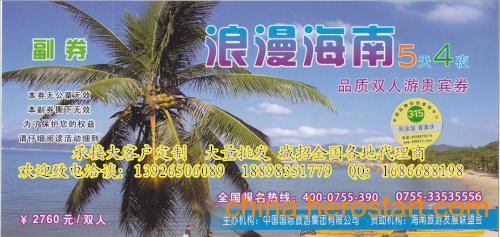 供应海南5天4夜双人游贵宾券 旅游卷 港澳游贵宾卷 泰国旅游贵宾券