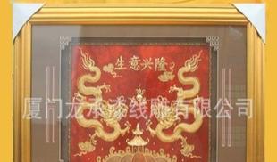 【新店开业礼品】表层24K真金 厦门漆线雕 生意兴隆