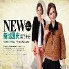 广州最好的潮流女装|最便宜的潮流女装批发|最好的潮流女装厂家feflaewafe