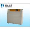 供应UV老化试验箱,江西老化试验箱价格,UV老化试验箱厂家