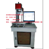 供应光纤激光打标机