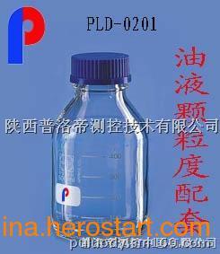 供应nas1638颗粒度专用取样瓶