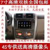 供应丰田卡罗拉专用车载DVD导航一体机