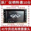 供应奇瑞A3车载DVD导航一体机