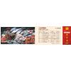 供应888型海鲜大礼包 长江鲥鱼 海鲜券