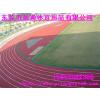 供应灵山学校塑胶跑道施工、浦北复合型跑道 平南混合型跑道