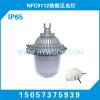 供应NFC9112防眩顶灯,NFC9112防眩泛光灯,NFC9112平台灯