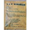 供应温泉水疗专用药剂