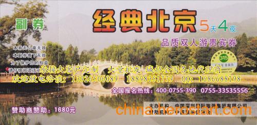 供应北京旅游贵卷  旅游卷 双人游贵宾卷  北京旅游卷