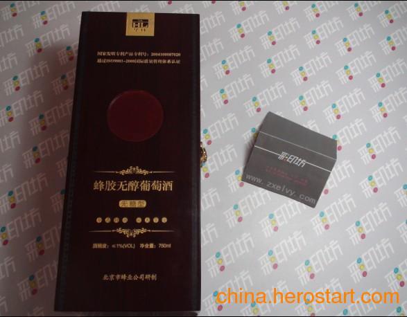 供应北京高档红酒包装盒设计制作 白酒包装盒 土特产包装盒设计制作加工