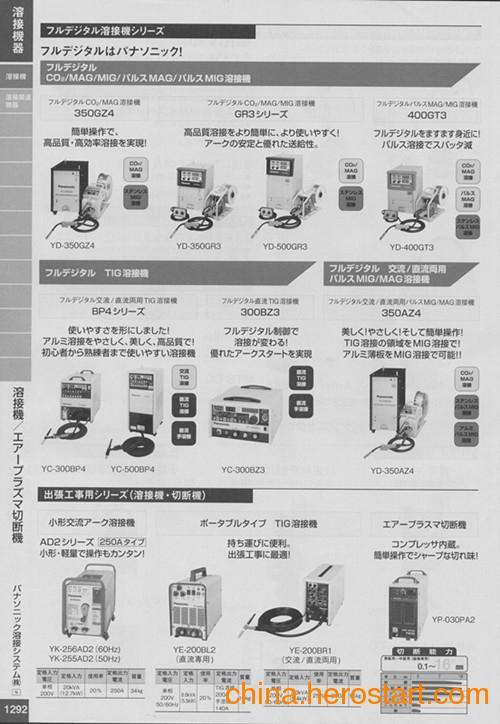 供应Panasonic熔接機 南京园太清仓促销