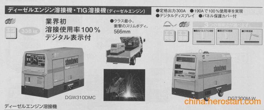 供应やまびこ産業機械(株)shindaiwa熔接机 电压变换器南京园太厂家代理