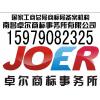 供应南昌商标注册流程