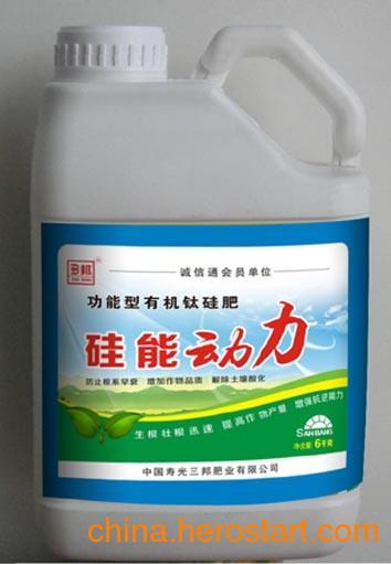 供应可溶性液体硅肥——硅能动力