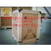 供应成都出口包装|成都木箱包装|成都真空包装|成都免熏蒸包装|成都包装机械