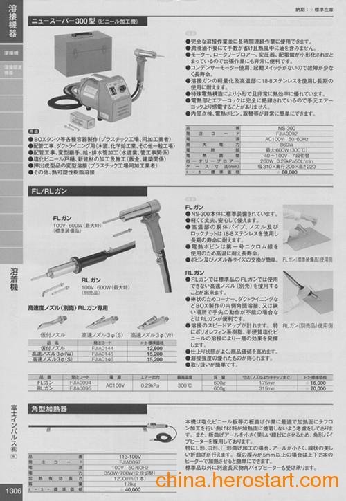 供应富士角型加熱器南京园太代理直销