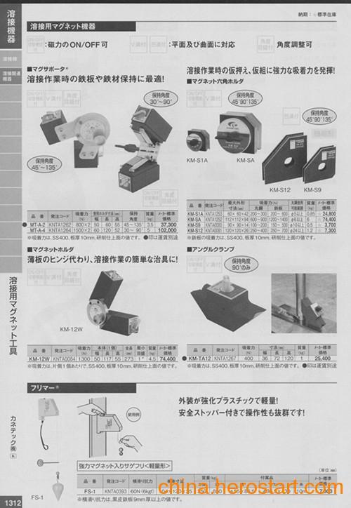 供应KANETEC焊接用途磁鐵工具南京园太特价直销
