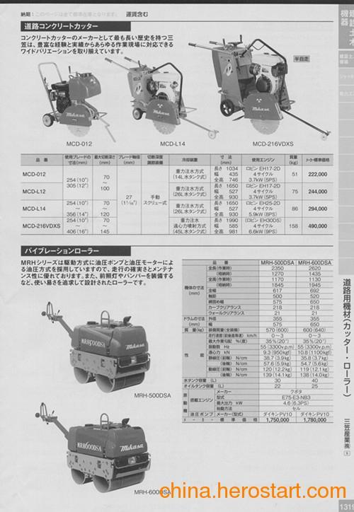 供应三笠産業(株)mikaAa道路用系列产品南京园太直销价低