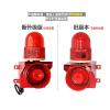 供应TGSG-01声光报警器杭州天冠