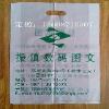 云南大药房包装袋云南吨袋云南化妆品包装袋首选昆明塑料包装厂