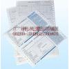 供应电费/水费单煤气缴费单医疗单据条码快递单印刷