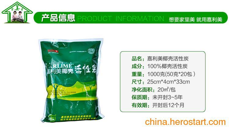 供应嘉利美去甲醛去异味空气净化用装修除味除甲醛活性炭1000g