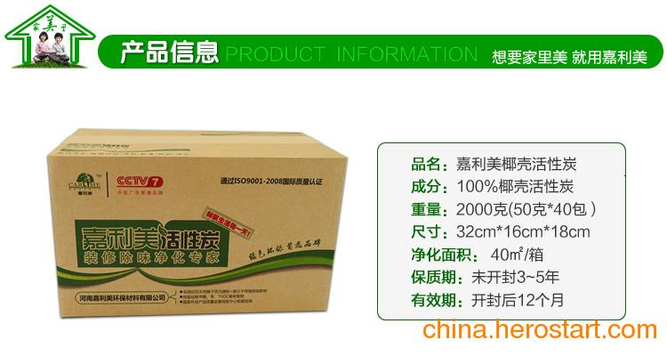 供应嘉利美 去除甲醛 异味 装修除味 家用椰壳活性炭优惠装 2000g