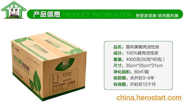 供应嘉利美椰壳炭除异味除臭装修除甲醛活性炭优惠装4000g正品