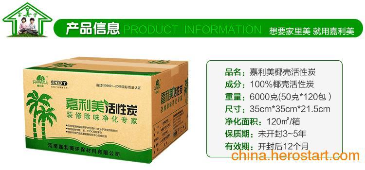 供应嘉利美去除甲醛异味椰壳装修除味家用除味活性炭工程装6000g