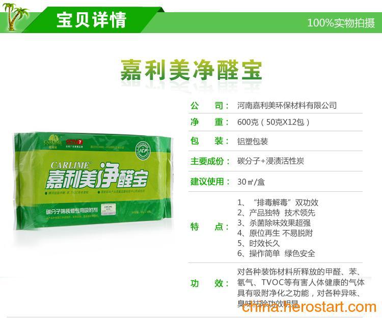 供应嘉利美除甲醛异味装修除味三年免晒椰壳活性炭净醛宝600g