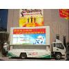 供应led广告车专业生产最优质led移动广告宣传车畅销全国