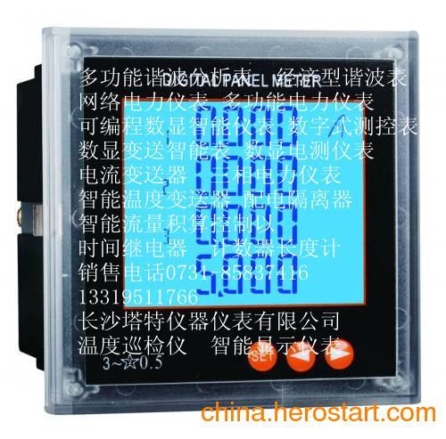 供应长沙塔特三相电流变送器,三相电压表,有无功功率表,功率因数表,频率表,有功电能表,无功电能表
