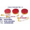 盒式警示带、卷式警示带、安全防护带全国现货供应