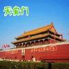 深圳到北京旅行团费用 北京旅游景点有哪些?北京双飞豪华团feflaewafe