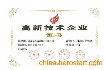 供应潍坊高新技术企业认证