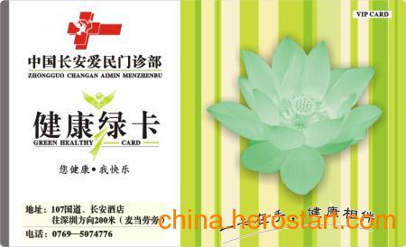 供应深圳工厂专业屈臣氏会员卡 生产、医保卡、劳保卡、社保卡