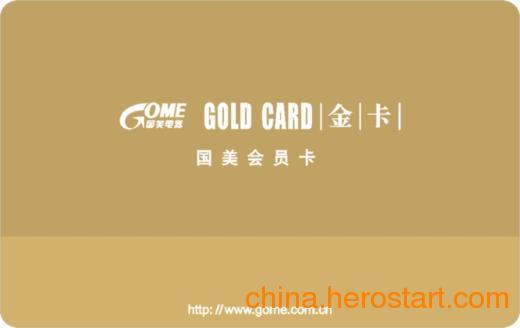 供应广东厂家华南最大生产会员卡生产厂家,专业制作屈臣式会员卡