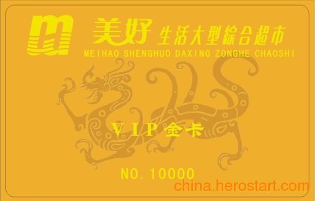 供应广东厂家,会员卡 制作,贵宾卡,磁条卡,磁卡等