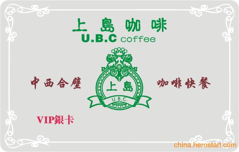 供应北京会员卡制作,大润发会员卡,深圳星巴克会员卡制作