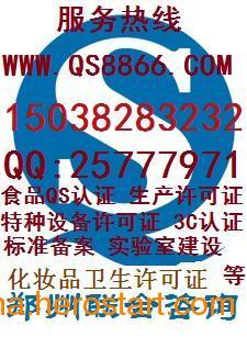 供应炒货及坚果制品生产许可证
