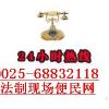 供应南京法治现场便民网